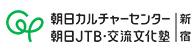 朝日カルチャーセンター 新宿 公式サイト