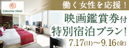 セレスティンホテル 映画鑑賞券付き特別宿泊プラン